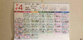 【ボードゲームカフェ】4月のボードゲームカフェ中のイベント一覧更新!