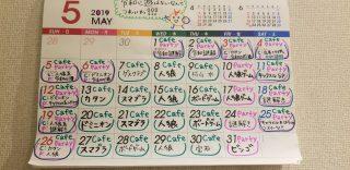 【ボードゲームカフェ】5月のボードゲームカフェ中のイベント一覧更新!