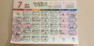 【ボードゲームカフェ】7月のボードゲームカフェ中のイベント一覧更新!