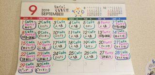 【ボードゲームカフェ】9月のボードゲームカフェ中のイベント一覧更新!