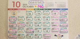 【ボードゲームカフェ】10月のボードゲームカフェ中のイベント一覧更新!
